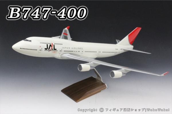 中古 パックミン  B747-400 JAL 国際線ラストフライト機(41年分のありがとうを ジャンボに乗せて) JA8089