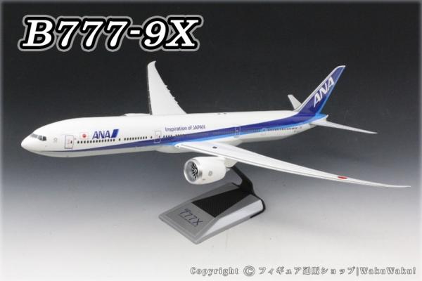 中古 パックミン  B777-9X ANA Inspiration of JAPAN