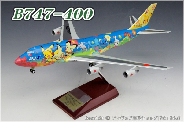 中古 全日空商事 B747-400 ANA ポケモン お花ジャンボ JA8956[NH20045]