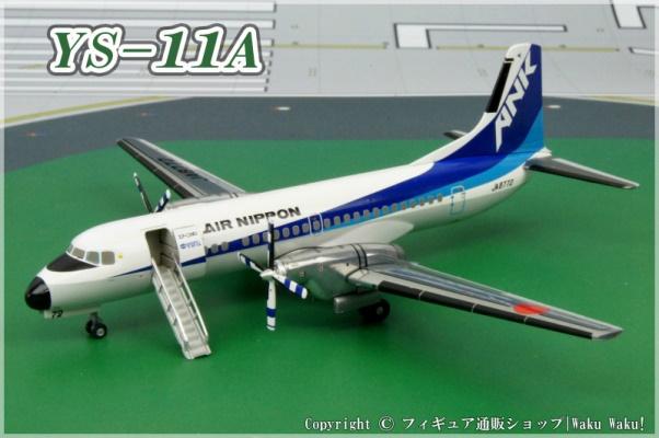 中古 全日空商事 YS-11A ANKエアーニッポン 丘珠ラストフライト JA8772[YS21157]