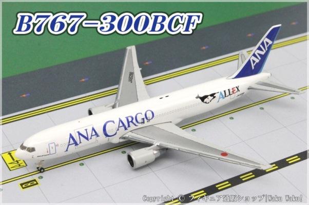 中古 全日空商事 B767-300BCF ANAカーゴ ALLEX JA8286[NH50039]