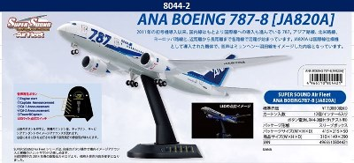 予約 イワヤ  スーパーサウンドエアフリート B787-8 ANA [8044-2]