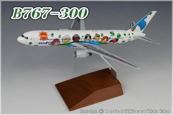 中古 全日空商事  B767-300 ANAゆめジェット You&Me JA8674NH20056