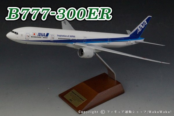 中古 全日空商事  B777-300ER ANA Inspiration of JAPAN JA784A[NH20066]