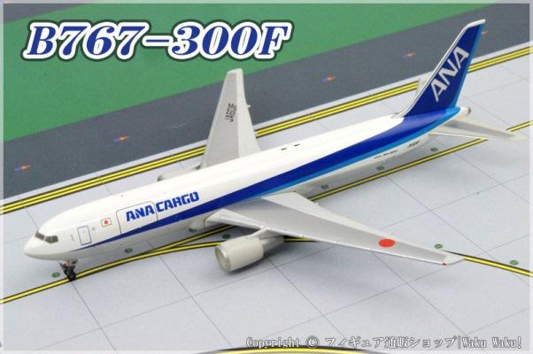 中古 全日空商事 B767-300F ANAカーゴ JA601F[NH50016]