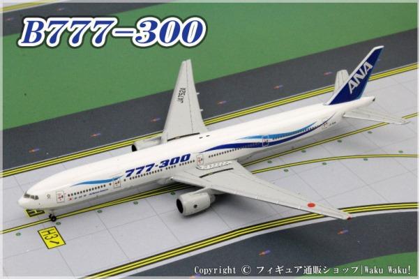 中古 全日空商事 B777-300 ANA 風塗装 JA752A[NH50032]