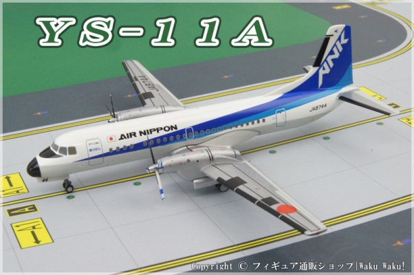 中古 ANK商事 YS-11A ANKエアーニッポン JA8744[YS21123]