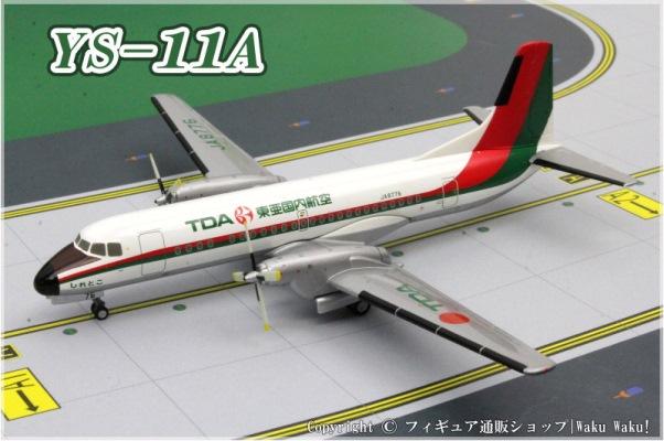 中古 JALUX YS-11A TDA東亜国内航空 JA8776[YS21117]