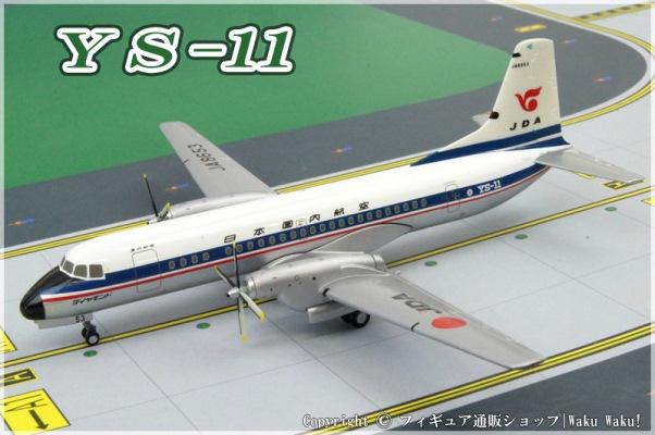 中古 JASトレーディング YS-11 JDA日本国内航空 JA8653[YS21114]