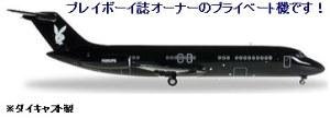 新品 ヘルパ DC-9-30 プレイボーイ 「Big Bunny」[557252]