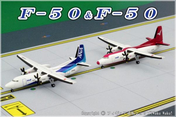 中古 全日空商事 フォッカー50 ANA赤 青 2機セット JA8200・JA8889[NHS52005]