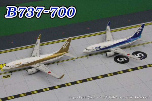 中古 全日空商事 B737-700 ANAゴールドジェット・トリトン JA01AN・JA03AN[NHS52002]