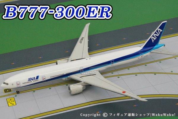 中古 全日空商事 B777-300ER ANA国際線最新仕様 JA784A [NH50067]