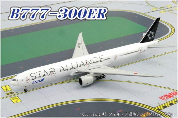 中古 全日空商事 B777-300ER ANA スターアライアンス塗装 JA731A [NH50061]