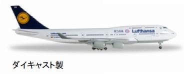 新品 ヘルパ 747-400 ルフトハンザ航空 バイエルンミュンヘン中国ツアー2015[528306]