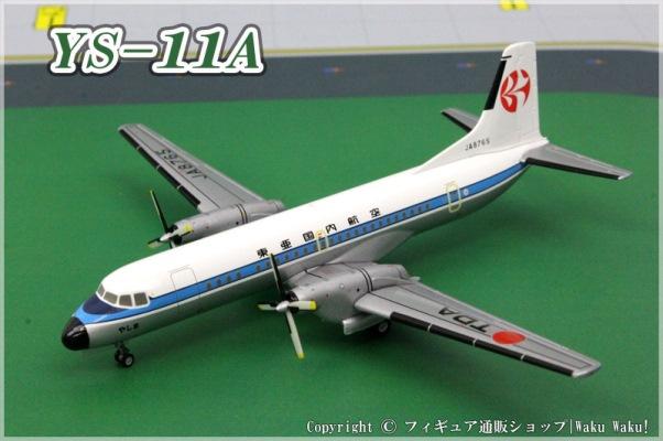 中古 JALUX YS-11A 東亜国内航空 やしま JA8765[YS21128]