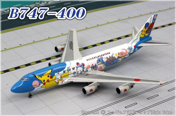 中古 全日空商事 B747-400 ANA ポケモンジェット1999 JA8964[NH50027]