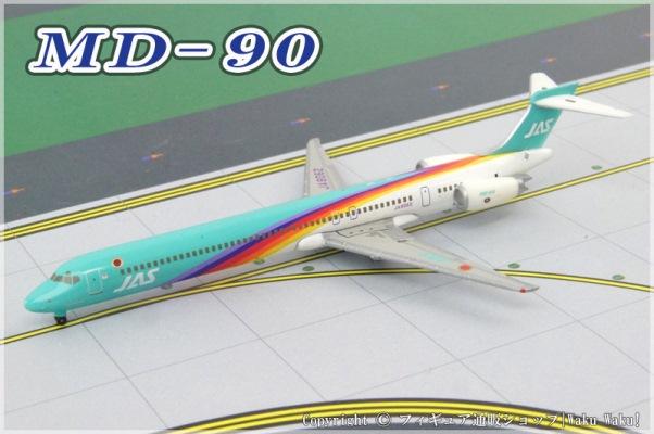 中古 JALUX MD-90 JAS黒沢明 4号機 JA8062[JD51009]
