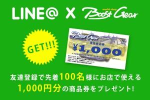 1,000円分の商品券をプレゼント! Boost GearLINE@キャンペーン!!