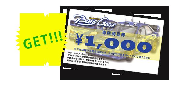 1,000円分の商品券をゲット!!!
