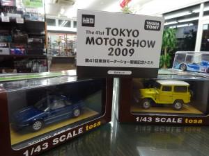 第41回東京モーターショー開催記念トミカ