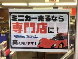 ミニカーの買い取りしてます!!