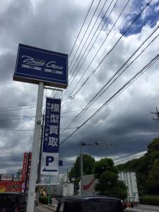 【20160614】梅雨の時期はジメジメ、セールをいち早く見つけてはしめしめ♪