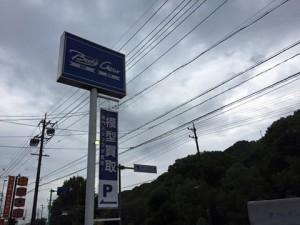 【20160824】隊長!ゲリラ豪雨ですっ!