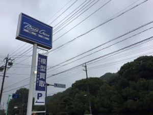 【20160921】隊長!台風はもう過ぎ去りましたねっ!