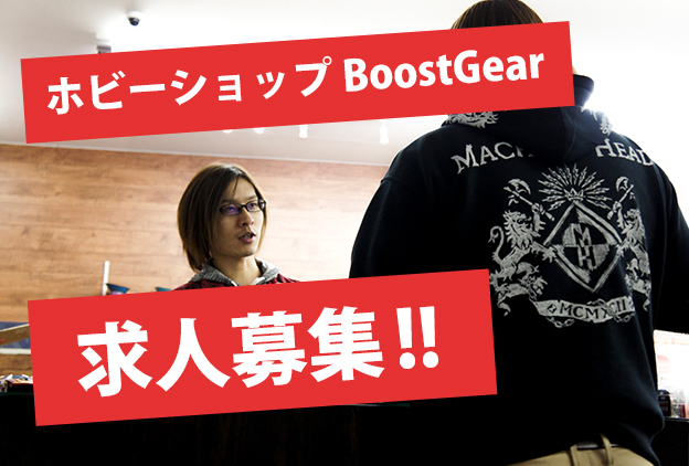 boostgear-recruit
