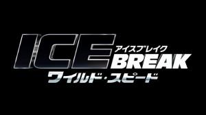 【20170404-2】シリーズ第8弾 ワイルドスピード アイスブレイク!