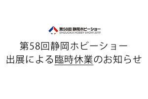 第58回静岡ホビーショー出展準備による、臨時休業のお知らせ